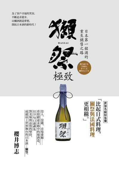 獺祭.極致:日本第一銘酒的重生銷售之路