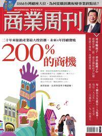 商業周刊 2012/07/30 [第1288期]:200%的商機