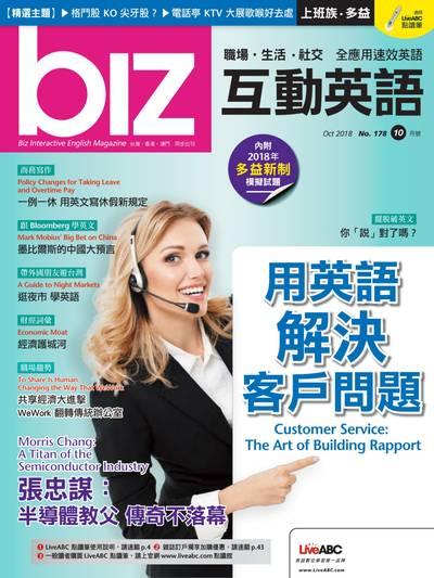 biz互動英語 [第178期] [有聲書]:用英語解決客服問題