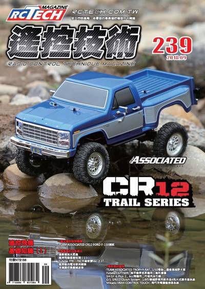 遙控技術 [第239期]:CR12 Trail series