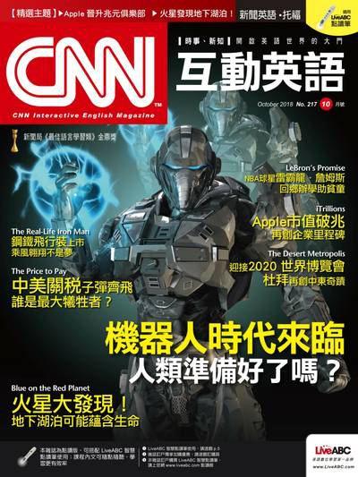 CNN互動英語 [第217期] [有聲書]:機器人時代來臨 人類準備好了嗎?