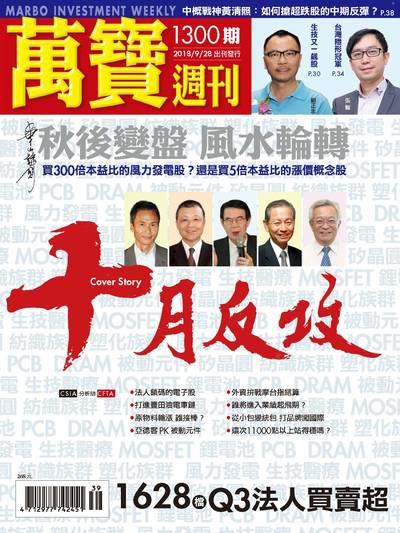 萬寶週刊 2018/09/28 [第1300期]:十月反攻