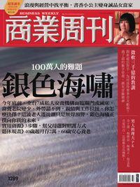 商業周刊 2012/08/06 [第1289期]:銀色海嘯