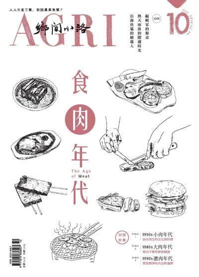 鄉間小路 [2018年10月號]:食肉年代