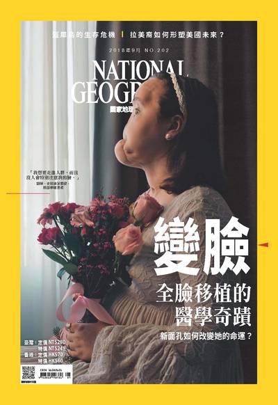 國家地理雜誌 [2018年9月 No. 202]:變臉 全臉移植的醫學奇蹟