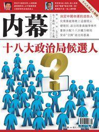 內幕 [總第07期]:十八大政治局候選人