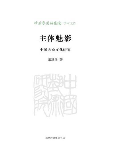 主體魅影:中國大眾文化研究