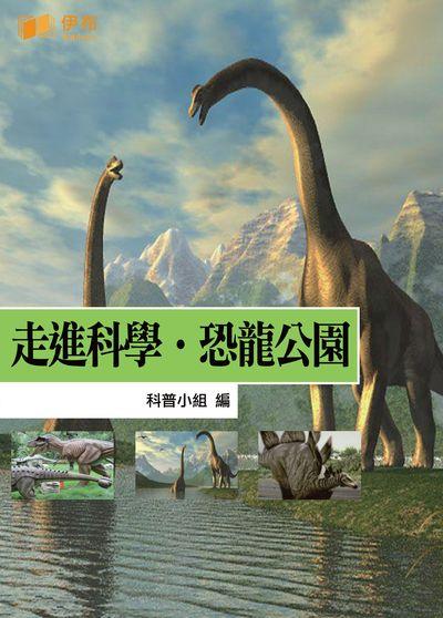 走進科學.恐龍公園