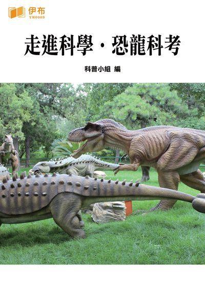 走進科學.恐龍科考