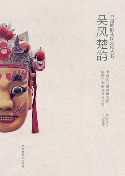 吳風楚韻:中國江蘇溧陽儺文化國際學術研討會論文集