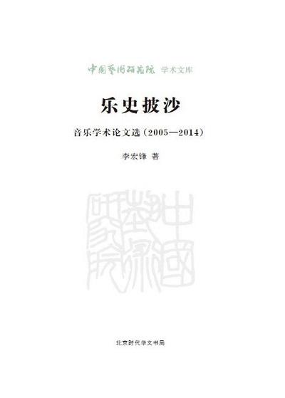 樂史披沙:音樂學術論文選(2005-2014)