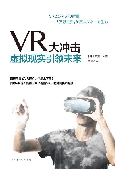 VR大衝擊:虛擬實境引領未來