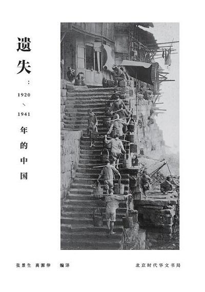 遺失:1920-1941年的中國
