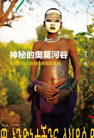 神秘的奧莫河谷:走進東非大裂谷的原始部落群