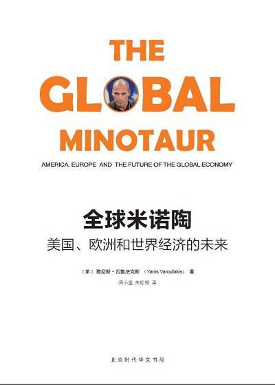 全球米諾陶:美國、歐洲和世界經濟的未來