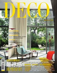 DECO居家 [第122期] :居家消暑密技 最涼感風格設計