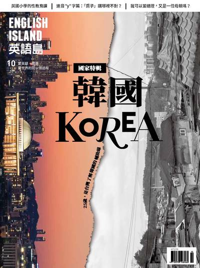 英語島 [ISSUE 59]:國家特輯 韓國 KOREA