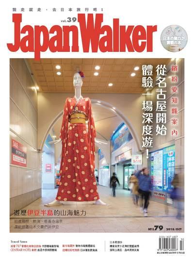 Japan Walker [第39期]:從名古屋開始體驗一場深度遊!