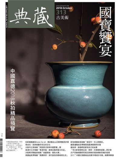 典藏古美術 [第313期]:國寶饗宴
