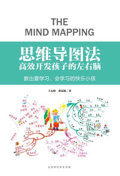 思維導圖:高效開發孩子的左右腦: 教出愛學習、會學習的快樂小孩
