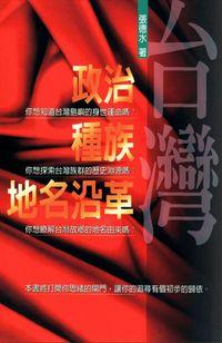 台灣政治、種族、地名沿革