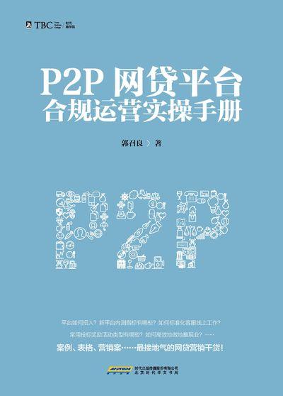 P2P網貸平臺合規運營實操手冊