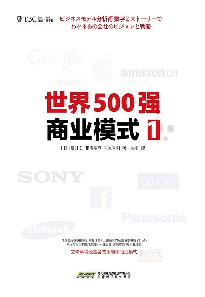 世界500強商業模式. 1