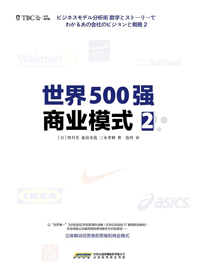 世界500強商業模式. 2