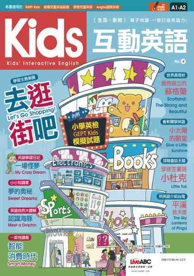 Kids互動英語 [有聲書]. No.4