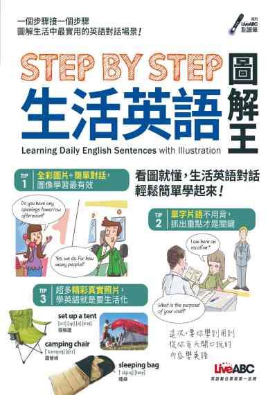 Step by step生活英語圖解王 [有聲書]