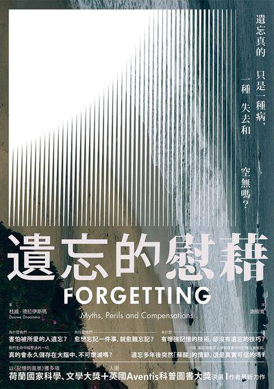 遺忘的慰藉:遺忘真的只是一種病, 一種失去和空無嗎?