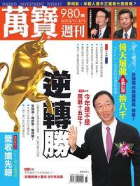 萬寶週刊 2012/08/13 [第980期]:逆轉勝
