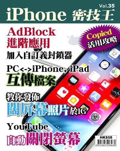 iPhone 密技王 [第35期]:AdBlock 進階應用