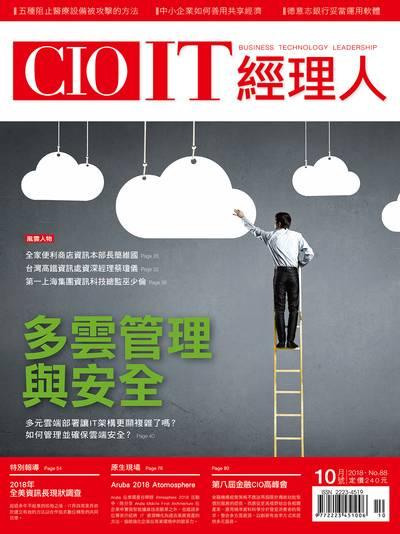 CIO IT經理人 [第88期]:多雲管理與安全