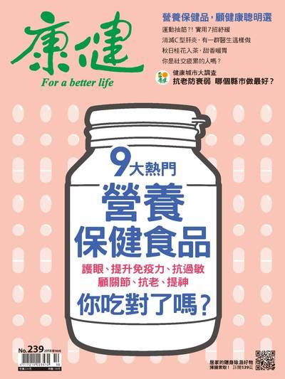 康健 [第239期]:9大熱門營養保健食品,你吃對了嗎?