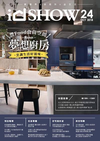 iDSHOW 好宅秀 [第24期]:豐Food食尚空間 夢想廚房烹調生活好滋味
