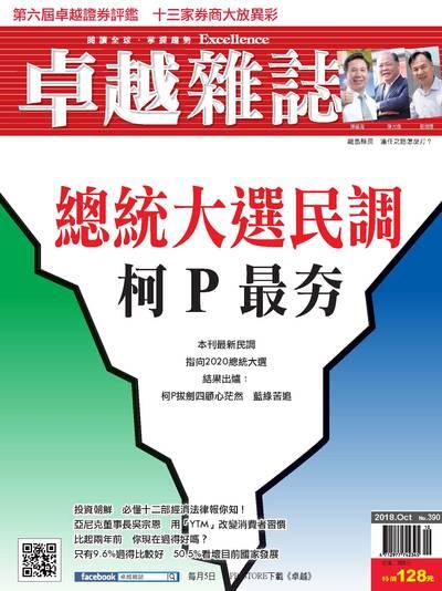 卓越雜誌 [第390期]:總統大選民調 柯P最夯