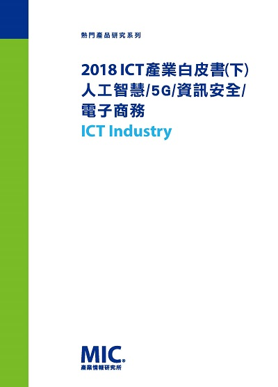 2018ICT產業白皮書. 下, 人工智慧/5G/資訊安全/電子商務