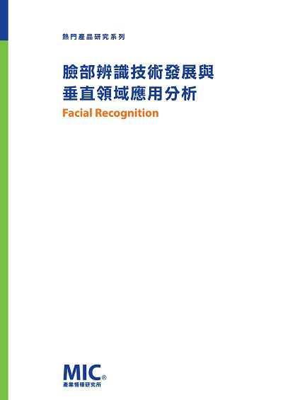 臉部辨識技術發展與垂直領域應用分析