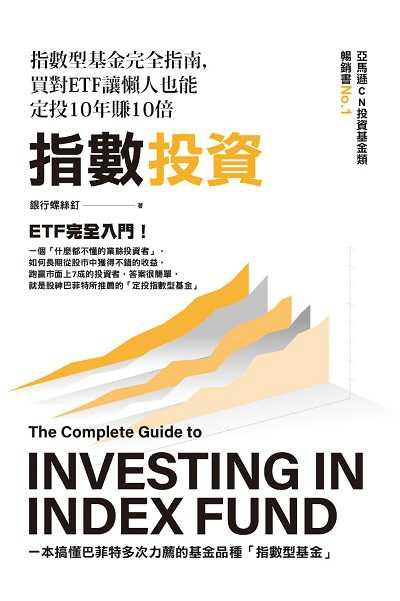 指數投資:指數型基金完全指南, 買對ETF讓懶人也能定投10年賺10倍