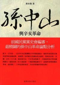 孫中山與辛亥革命