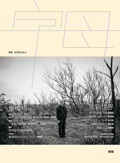 字母LETTER. Vol.4, 童偉格專輯