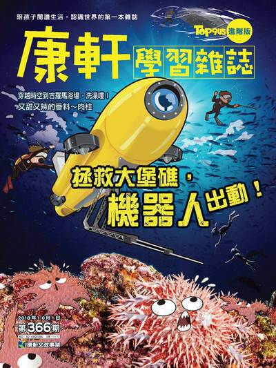 Top945康軒學習雜誌 [進階版] [第366期]:拯救大堡礁, 機器人出動!