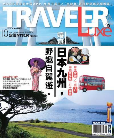 旅人誌 [第161期]:日本九州,野趣自駕遊