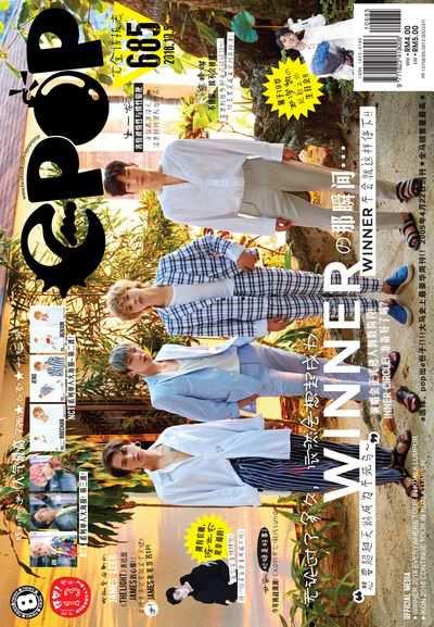 epop 完全情報誌 2018/10/05 [第685期]:WINNER
