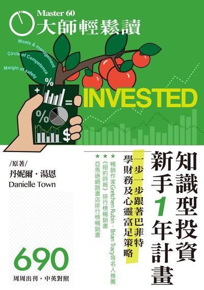 大師輕鬆讀 [第690期] [2018年10月03日][有聲書]:知識型投資 新手1年計畫