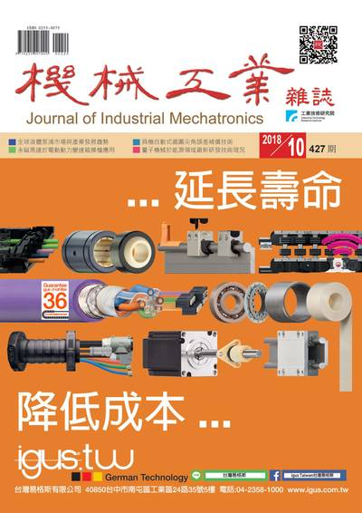 機械工業雜誌 [第427期]:延長壽命 降低成本