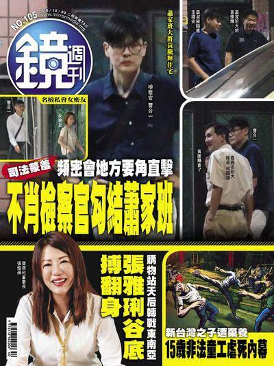 鏡週刊 2018/10/03 [第105期]:不肖檢察官勾結蕭家班