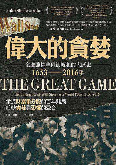 偉大的貪婪:金融強權華爾街崛起的大歷史, 1653-2016年