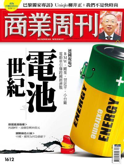 商業周刊 2018/10/08 [第1612期]:電池世紀